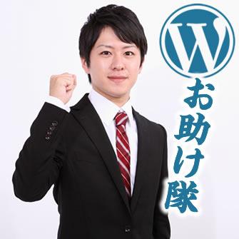 WPお助け隊WordPress作成Webサイト制作サポート相談