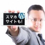 WordPress制作WPスマホ用サイトWPテーマ/テンプレート作成
