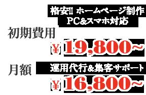 初期費用無料、月額料金9800円