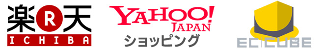 楽天市場-Yahooショッピング-ec-cubeイーシーキューブ